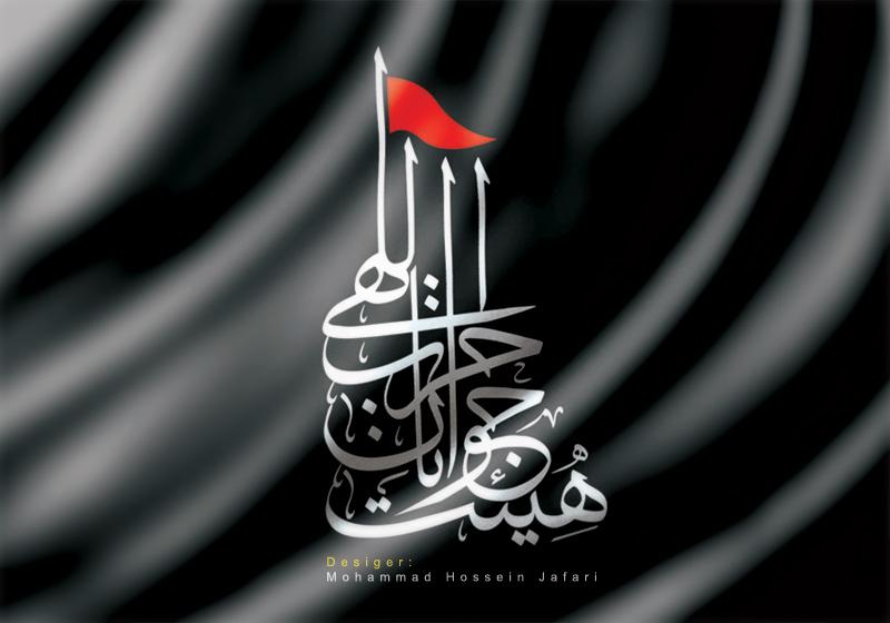 لوگوی هیئت جوانان حزب اللهی - استودیوی طراحی نقشطراحی لوگوی هیئت جوانان حزب اللهی